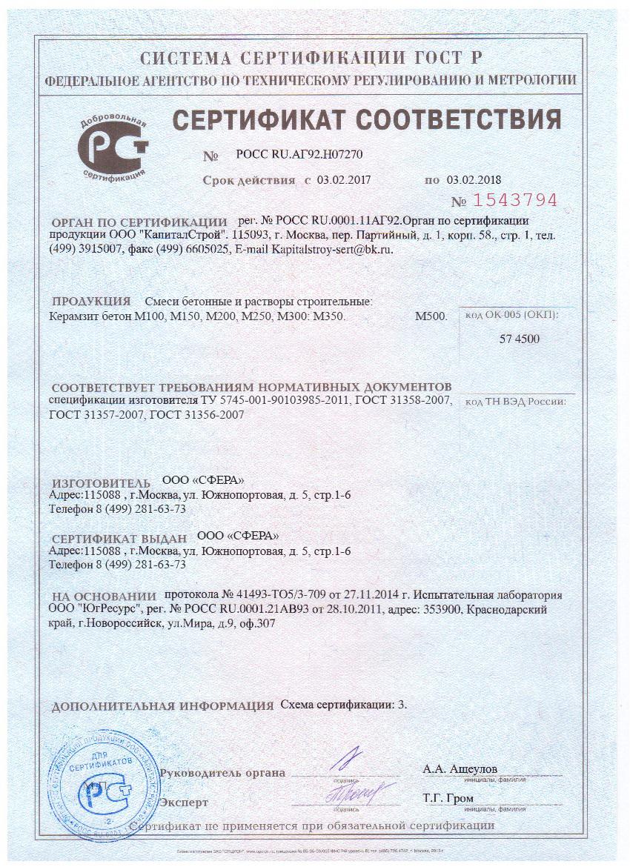 цементный раствор сертификат соответствия скачать