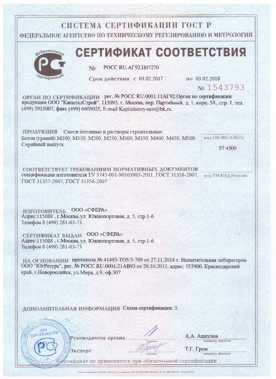 раствор цементный марка сертификат соответствия